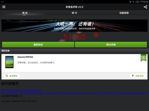 XiaomiMiPadAnTuTu5001