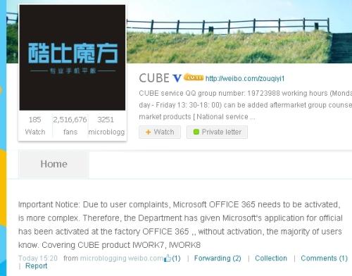 CUBEMSoffice365Weibo
