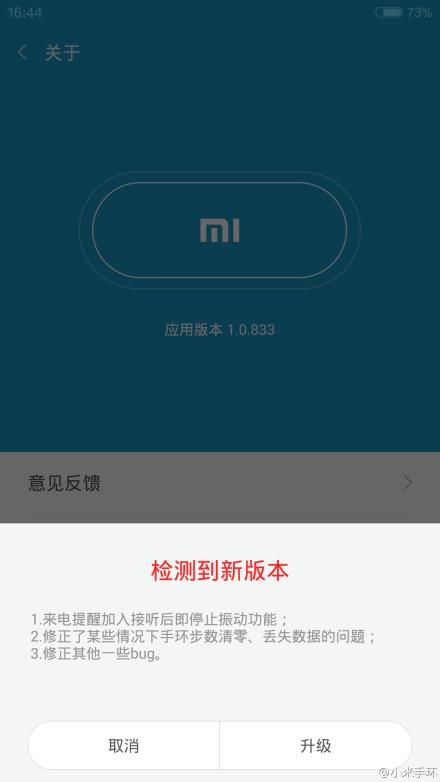 MiBandUpdateWeibo02