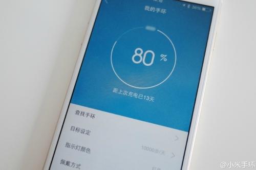 XiaomiMiBandiOSSoftwareWeibo005