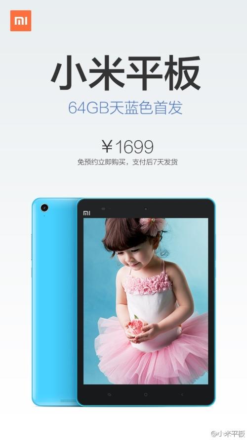 XiaomiMiPad64G BlueWeibo2