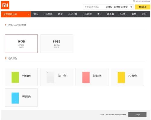 XiaomiMiPadBluePimp00