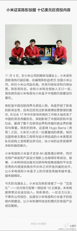 LeiJunTongWeibo003b