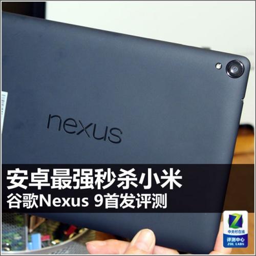 Nexus9ZOLR001