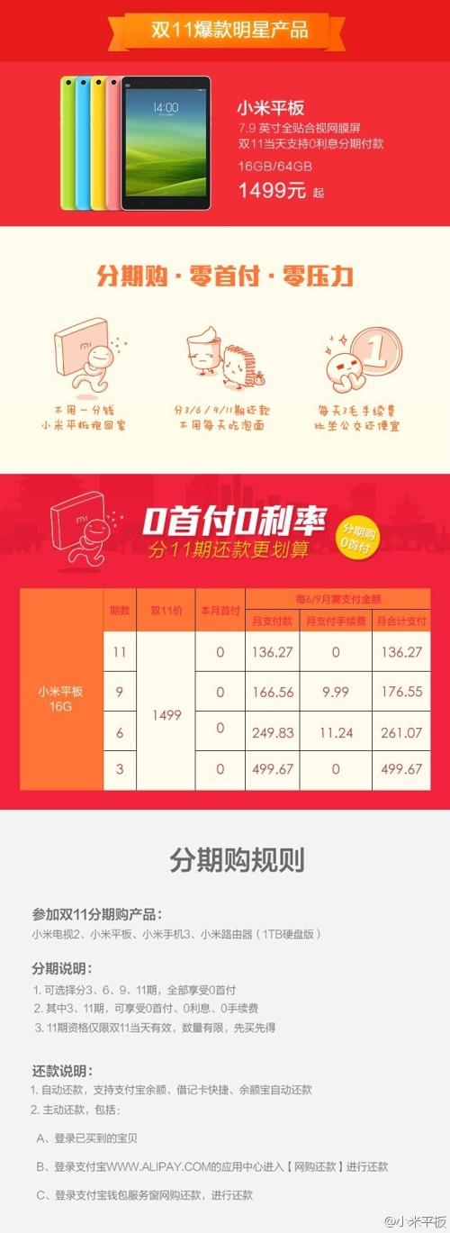 XiaomiMiPad1111Weibo02