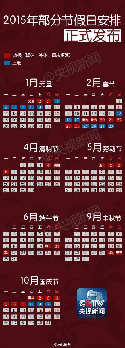 China Holidays 2015