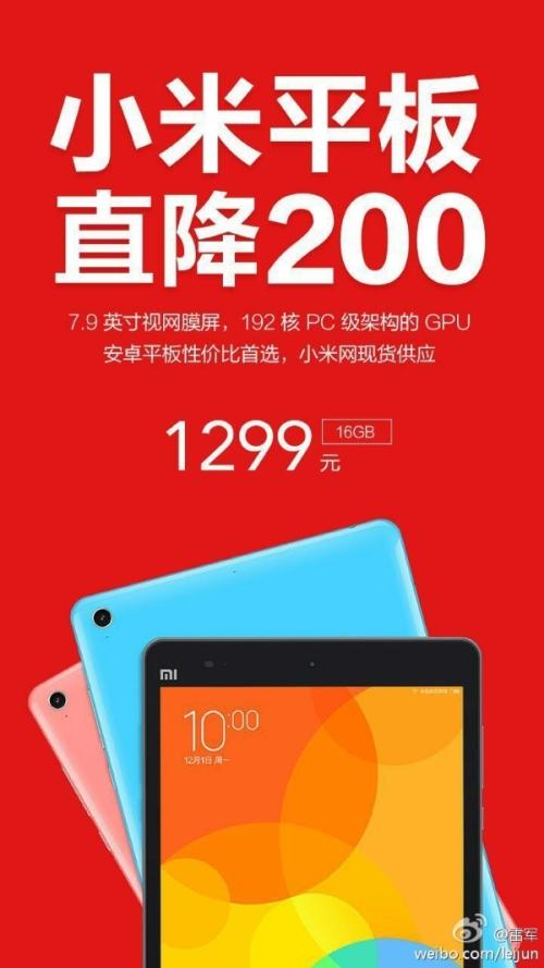 LeiJunMiPad1299Weibo02