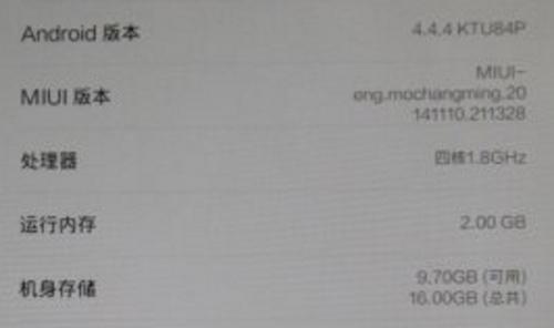 XiaomiMiPad2Weibo005