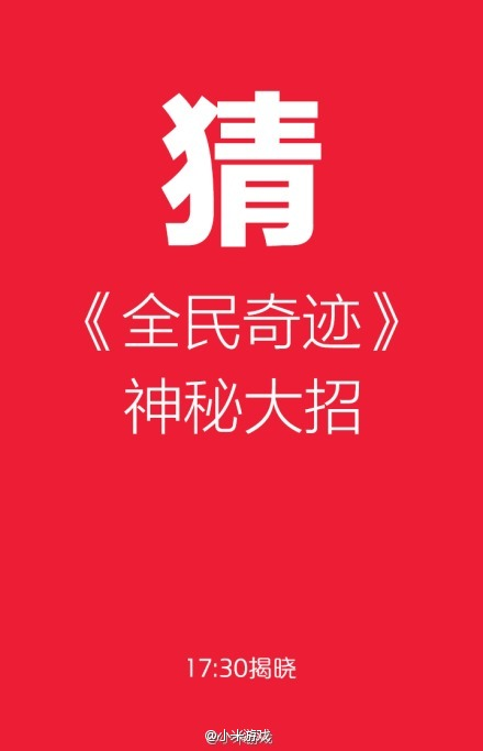 XiaomiMiracleWeibo00f