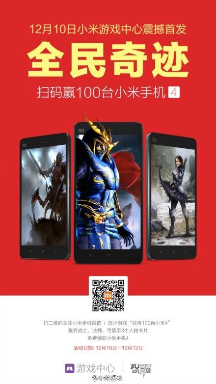 XiaomiMiracleWeibo02