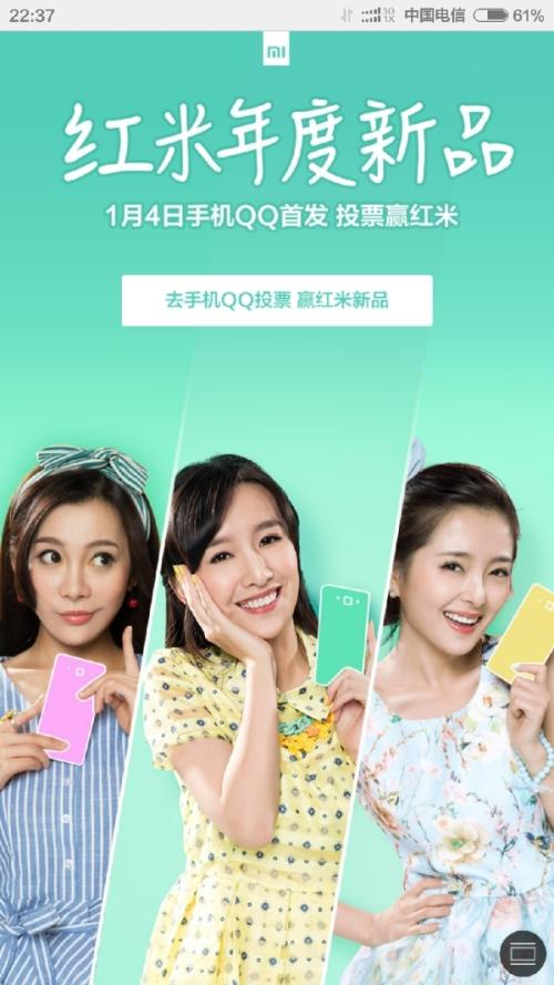 XiaomiQQPhoneWeibo02