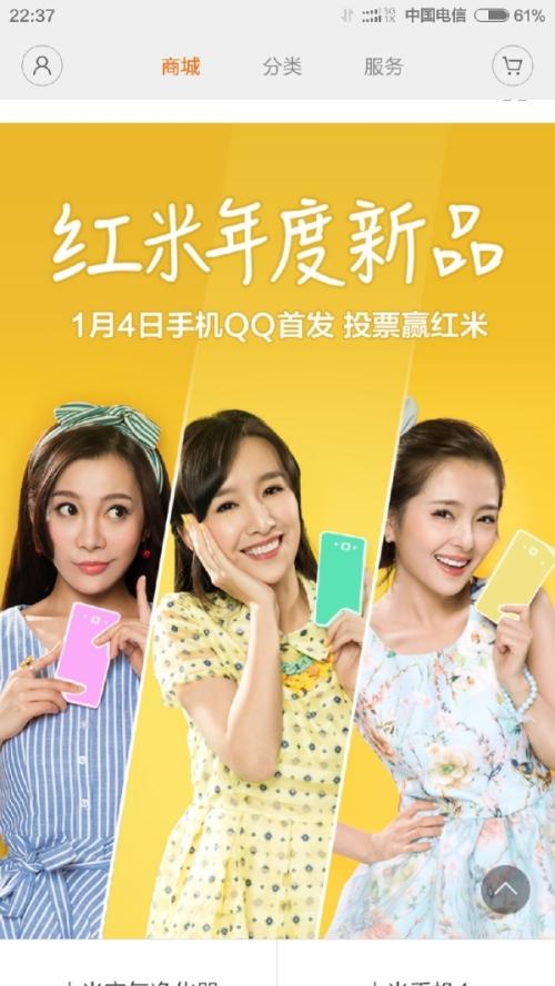 XiaomiQQPhoneWeibo03