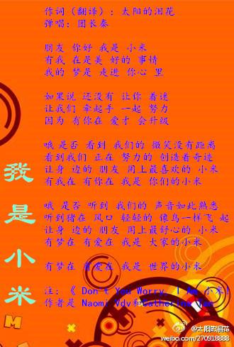 XiaomiSongWeibo01