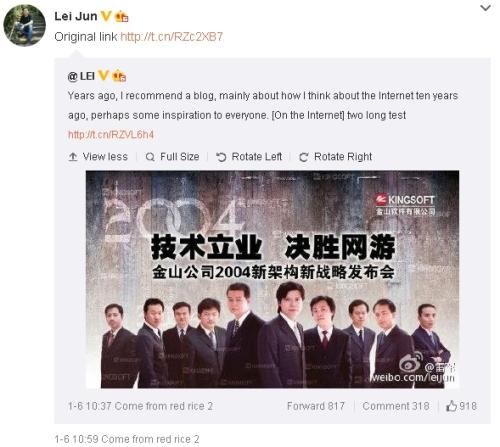 LeiJunBlogWeibo01