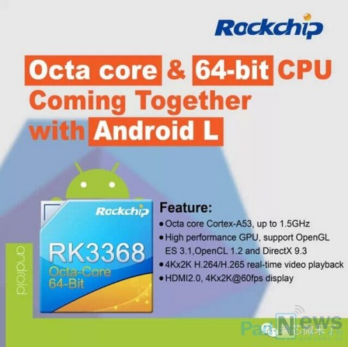 Rockchip3368PadNews001