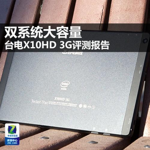 TeclastX10HD3GZOLR001