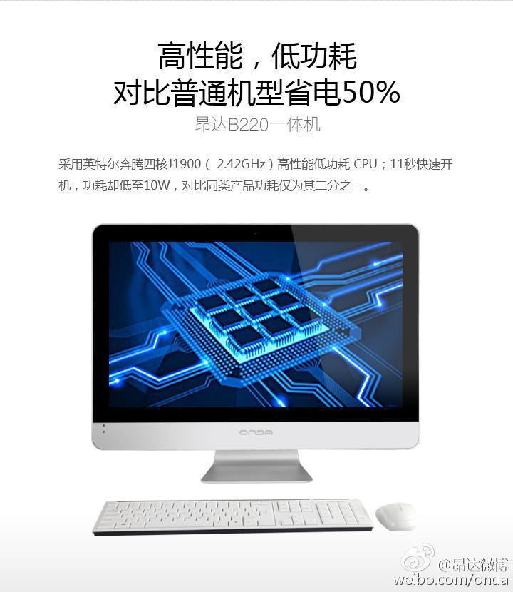 Onda Announces B220: An iMac Clone