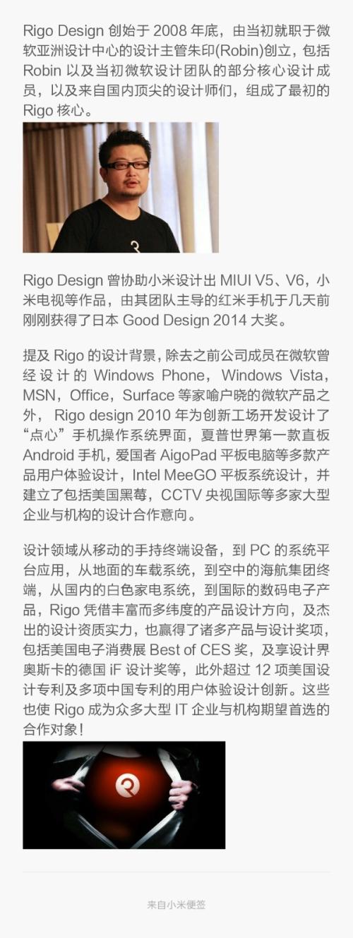 XiaomiRigoWeibo07