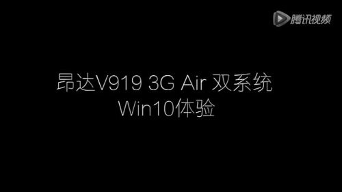 OndaV9193GAirWindows10001