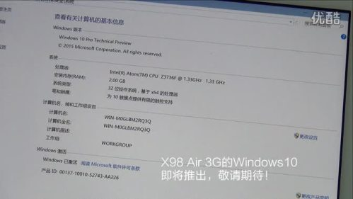 Win10TeclastX89Air3GYouKu031