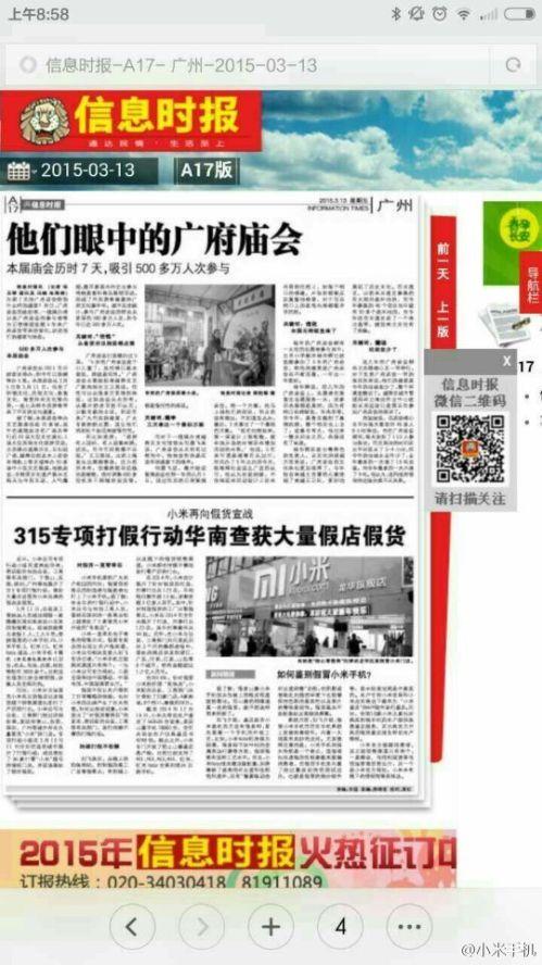 XiaomiCounterfeitRaidWeibo04