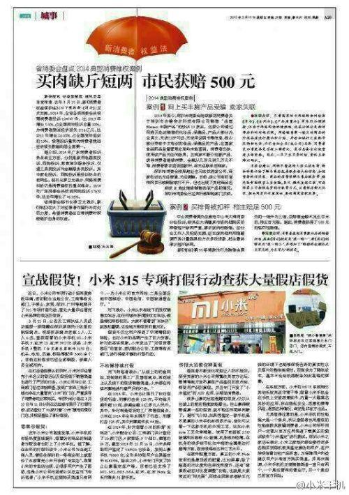 XiaomiCounterfeitRaidWeibo05
