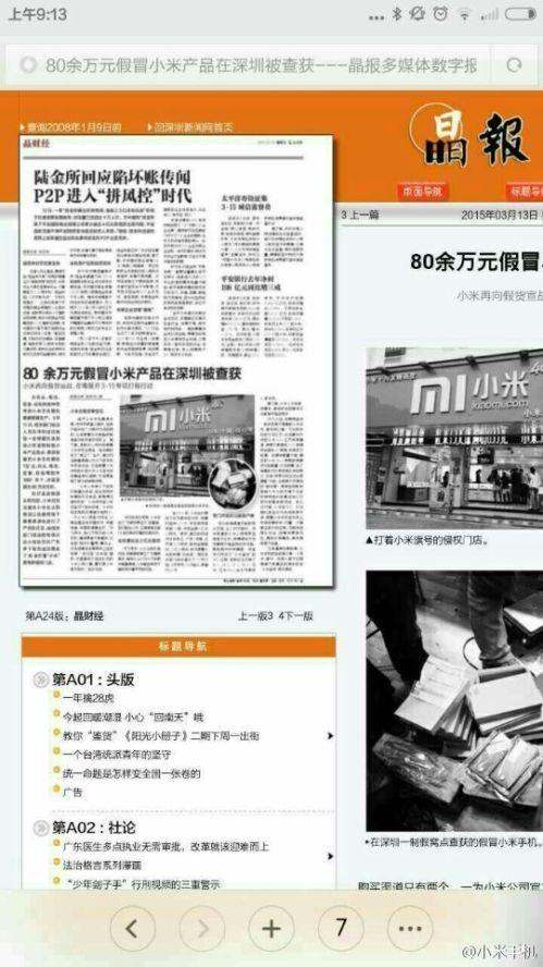 XiaomiCounterfeitRaidWeibo07