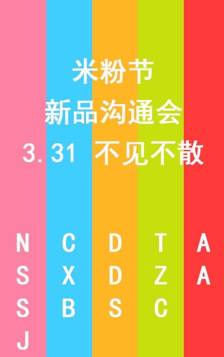 XiaomiFinalBanner