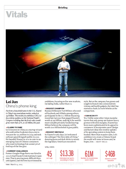 XiaomiPhoneLeiJuntimeMagWeibo02