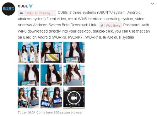 CUBEi7ThreeOSWeibo01