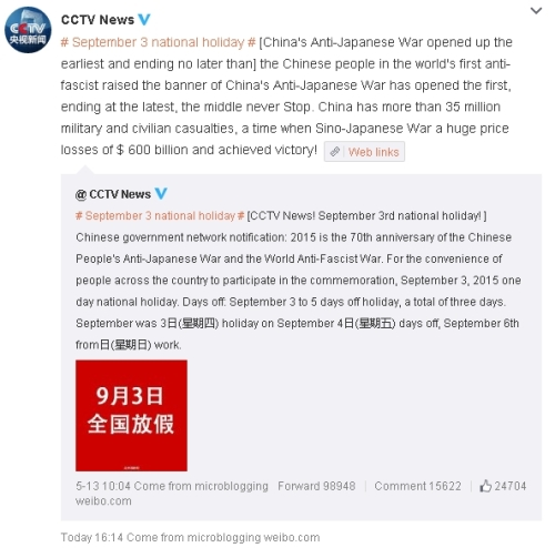 CCTV93HolidayWeibo