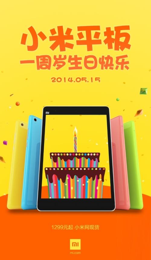 XiaomiMiPadFirstBDayWeibo