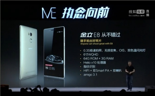 GioneeE8IntroSpecs