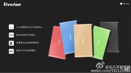 LiveFanNotebookWeibo006