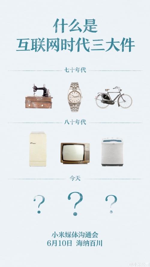 XiaomiJune10PromoBannerWeibo