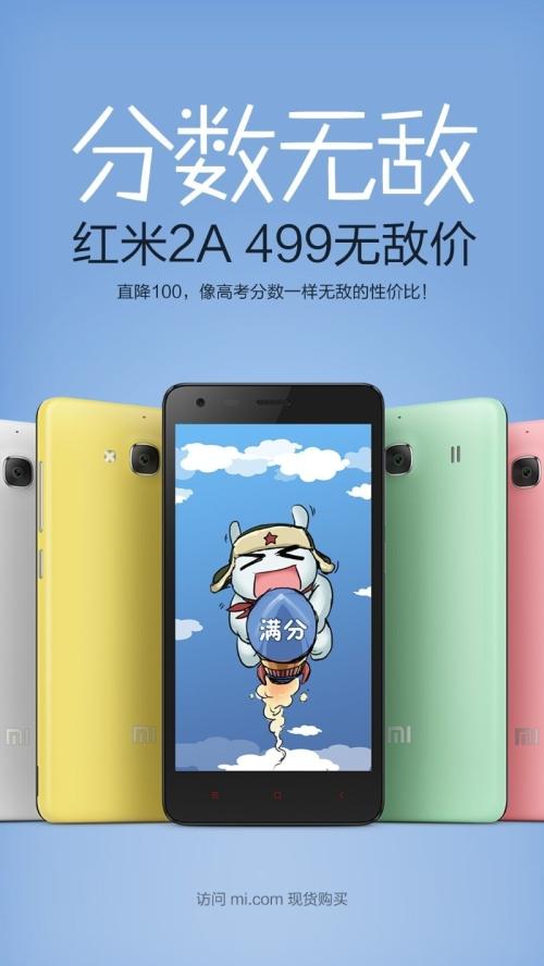 XiaomiRedmi2A499WeiboBanner
