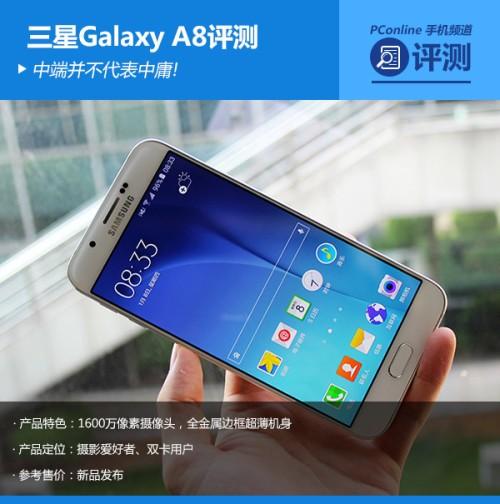 GalaxyPhoneA8PCOnline001