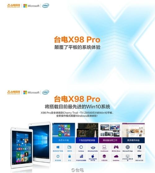 TeclastX98ProWeiboIntro011b