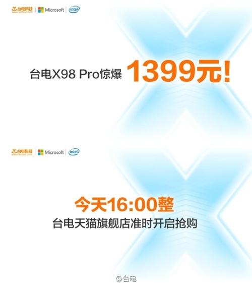 TeclastX98ProWeiboIntro020b