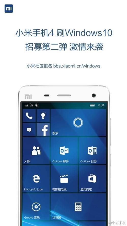 XiaomiMi4Windows10Weibo02