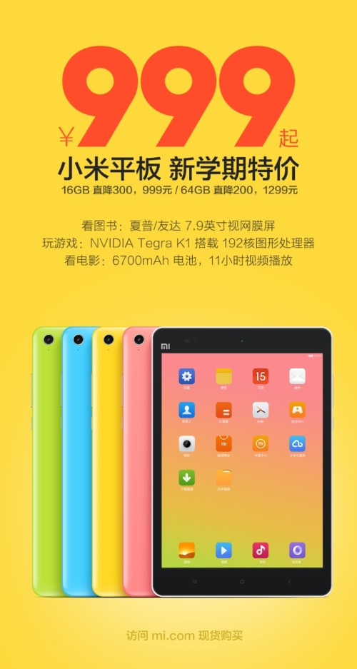 XiaomiMiPad999Weibo02