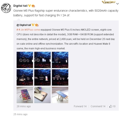 GioneeM5SuperphoneWeibo01